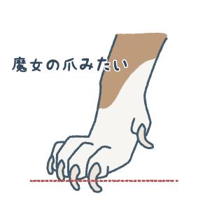 爪切りサイン