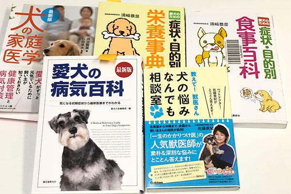 犬の目やにの臭いの参考書籍